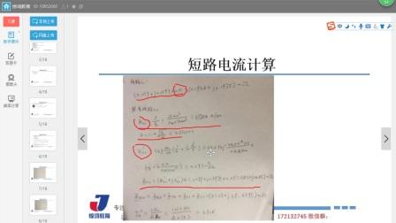 注册电气专业短路电流计算试题