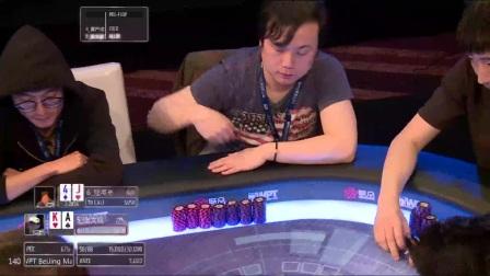 【联众扑克世界】WPT2017北京站第八集