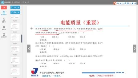 注册电气电能质量2