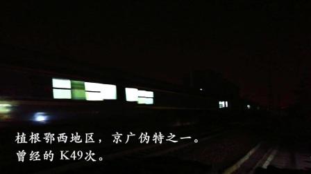 脉搏·京广铁路