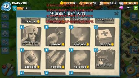 【老卢】海岛奇兵升级16级登陆艇和破解版的下载方法