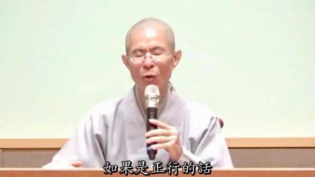慧净法师-净土宗的核心教理(下集)
