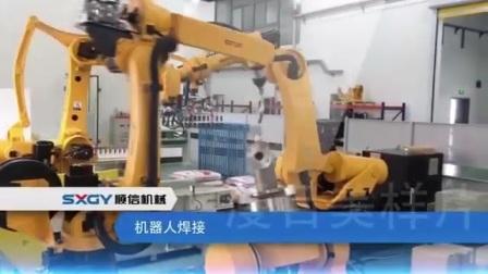 顺信机械全自动机器人