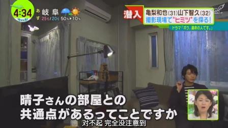 【P吧字幕组】170601 中京Catch! 探访「命中注定」摄影棚