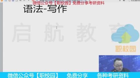 陈正康  2018考研英语 写作基础