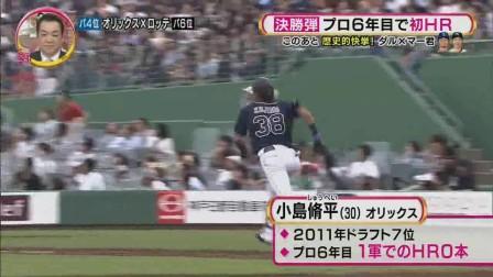 2017.06.24 S☆1_オリックス-ロッテ