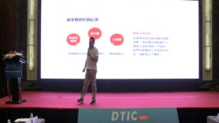 2017数字化转型与创新高峰论坛-驻云CEO蒋烁淼演讲视频