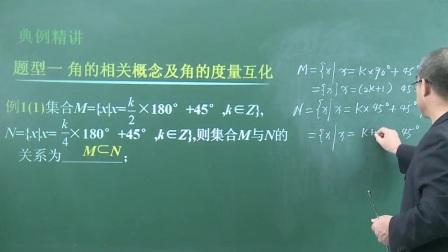 高中数学任意角的三角函数同角公式与诱导公式.mp4