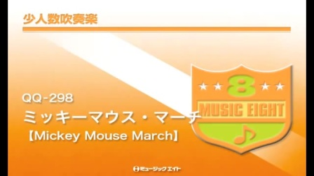 【小编制】米老鼠进行曲 QQ298