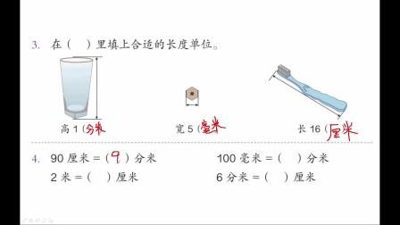 三年级数学上册第三单元测量 301毫米分米的认识同步辅导老蒋微课堂