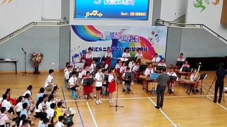 《美丽的西双版纳》上海市徐汇区东二小学乐团2017年毕业典礼演出