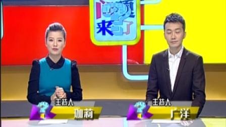 《问题来了》蟑螂防制专题——沈阳公共频道20161123