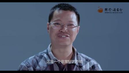 樊登读书会1分30宣传片