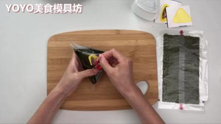 便携海苔三角饭团制作教程【YOYO美食模具坊】