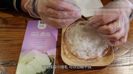 燕窝的做法:牛奶炖燕窝