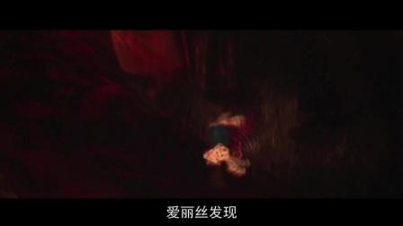 三分钟带你看完《爱丽丝梦游仙境2》