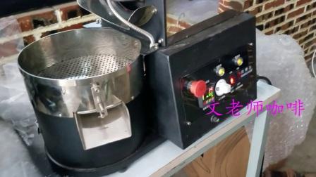 6月26_1-logo文老师四川成都咖啡豆烘焙机维修