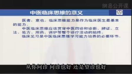 北京中医药大学讲内科(糖尿病消渴病的临床思维)