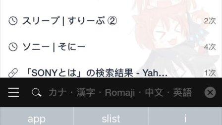【日语辞典(APP教程展示)】MOJi辞書 - 日语实用词典介绍视频(MOJiTEC)