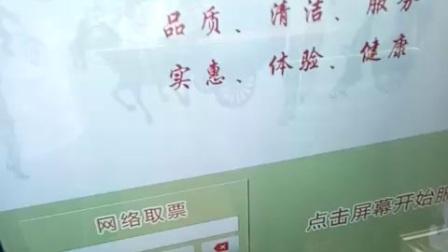 庆丰包子铺自助点餐机 闲时视频广告展播