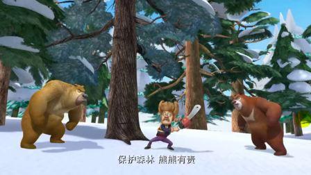 熊出没之冬日乐翻天熊大熊二制止光头强砍树