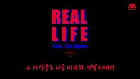 [Basick] 'WTF5' 《Real Life》Lyric Video