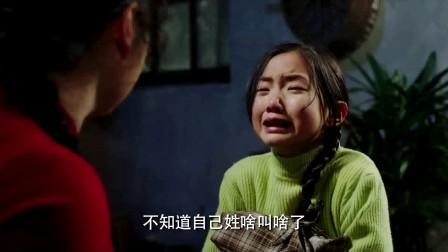 养个孩子不容易 37 赵琳受继母虐待 力义相救寻亲人