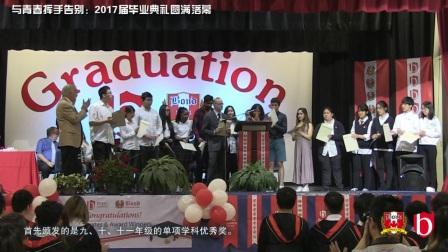 20170622_与青春挥手告别:2017届毕业典礼圆满落幕