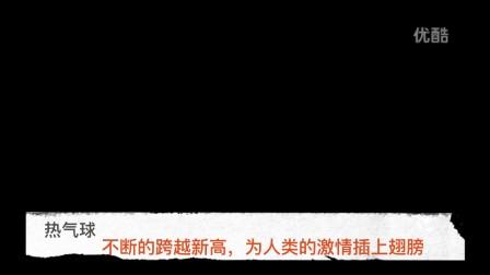 丝路蔚蓝热气球嘉年华宣传片