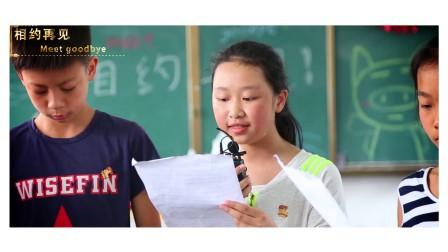 福州市台江区第四中心小学六年4班 毕业季