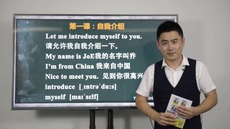 1鹏飞英语培训-自我介绍