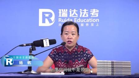 2017司法考试真题阶段—杨帆三国法真题第02讲