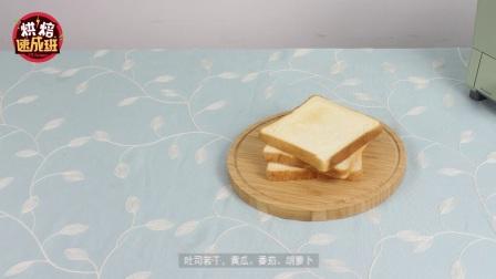 「烘焙速成班」第四课 节食不能减肥 三分钟快速沙拉三明治补充能量 [第四课]