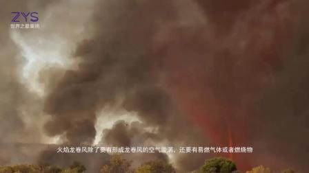 世界上最恐怖的龙卷风: 火焰龙卷风, 火龙直冲上天