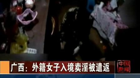 实拍广西边防保健中心  抓获越南入境卖淫女