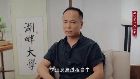 湖说___第二季(宣传片)-湖畔大学-阿里巴巴