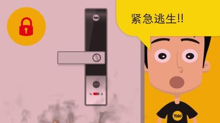 耶鲁电子锁视频:快速解锁设定