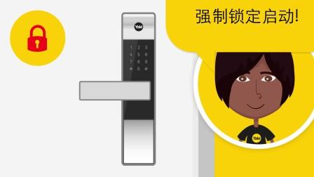 耶鲁电子锁视频:强制上锁