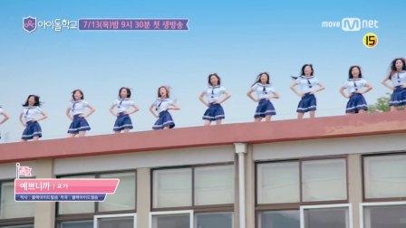 偶像学校 -Idol School 校歌 - 《因为漂亮》