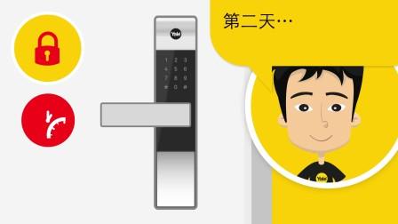 耶鲁电子锁视频:一次性访客密码