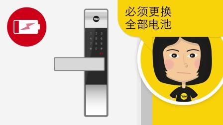 耶鲁电子锁视频:低电量提示