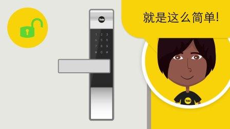 耶鲁电子锁视频:密码开门