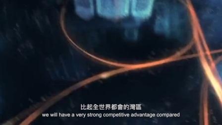 粤港澳大湾区论坛视频