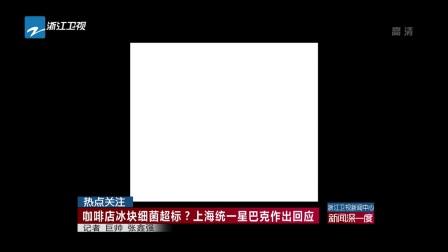 咖啡店冰块细菌超标?  上海统一星巴克作出回应 新闻深一度 170630