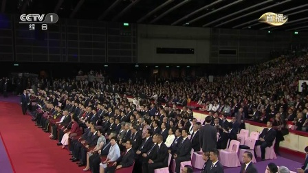 晚会 第一段 香港回归二十周年文艺晚会拼接 2