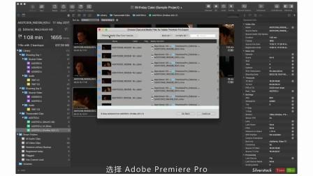 Silverstack_将素材和Metadata导出到AdobePremiere