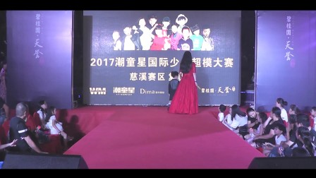 C潮童星亲子走秀20170629
