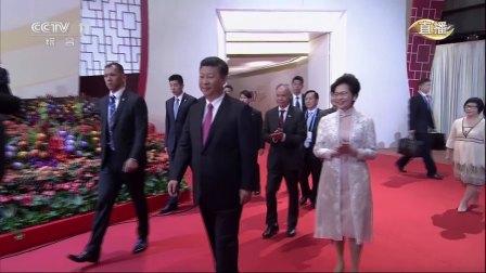 香港特别行政区行政长官林郑月娥陪同国家进场 170701