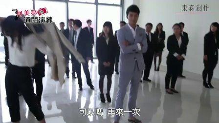 我的30定律幕后花絮2 刘品言 修杰楷 夏于乔 古斌