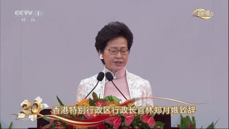 香港特别行政区行政长官林郑月娥致辞 170701